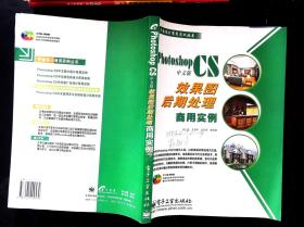 Photoshop CS中文版效果图后期处理商用实例