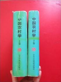 中国农村学 上下 精装 作者签证本