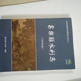 昌乐县水利志