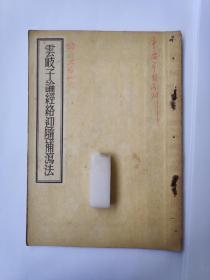 云岐子论经络迎随补泻法(1955年人民卫生出版社影印)