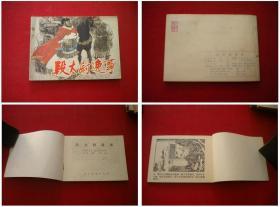 《段太尉逸事》缺本,64开高适绘,人美1985.2一版一印8万册,685号,连环画