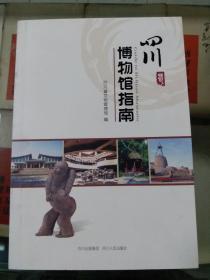 四川博物馆指南