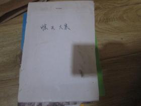 沈阳晚报副刊:惊天大案(报纸连载装订成册)