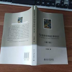 社会变革中的民事诉讼(增订版)