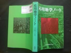 応用地学ノ一ト(16开 签赠)