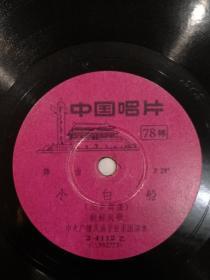 老唱片舞曲。《小白船》朝鲜民歌,三步舞曲。《游春》四步舞曲。
