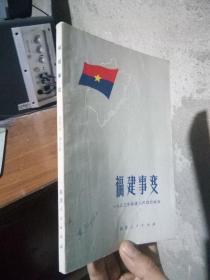 福建事变:一九三三年福建人民政府始末 1983年一版一印2420册  未阅美品 自然旧
