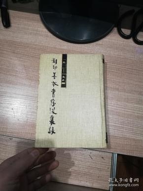 一九一一--一九八四影印善本书序跋集录