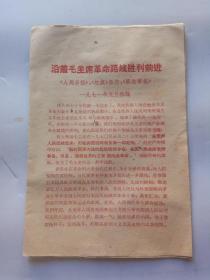 学习文选  1971年第1期  沿着毛主席革命路线胜利前进   人民日报 红旗 解放军报社论