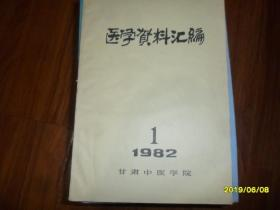 医学资料汇编1982/1