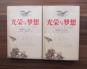 光荣与梦想 1932-1972年美国社会实录(全二册) 一版一印