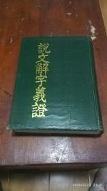 说文解字义证 【影印本·精装·仅印7千册·大厚本1425页】b05-1