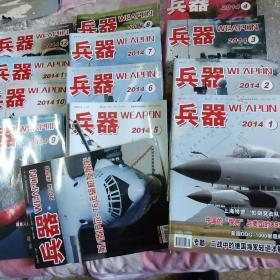 兵器 2014年全年 1--12期+增刊B/13本合售
