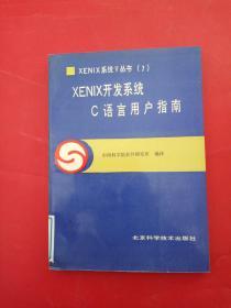 XENIX开发系统 C语言参考手册与库指南
