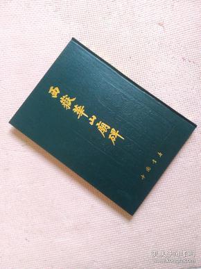 西岳华山庙碑(实物如图)   长垣,华阴,四明三种拓本全(冲钻优惠,82元包挂号印刷品发货,实物外观如图,图货一致的,一书一图的)