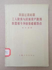我国过渡时期工人阶级与民族资产阶级联盟和斗争的基础和特点(稀有本,繁体字,1957年一版一印)