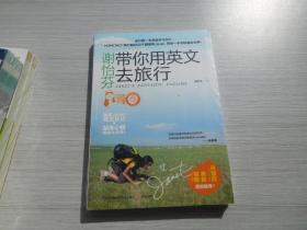 谢怡芬带你用英文去旅行    全新正版原版书1本未拆封含光盘
