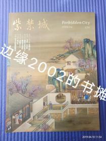 紫禁城 2009 04