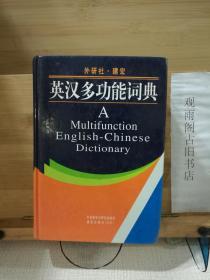 (正版 硬精装)英汉多功能词典
