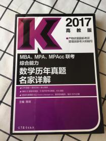2017MBA、MPA、MPAcc联考综合能力数学历年真题名家详解