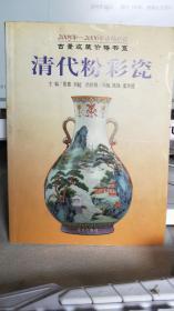 清代粉彩瓷(2005-2006年市场估价)