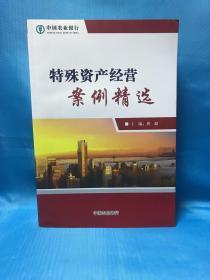 特殊资产经营案例精选 Special asset management case selection