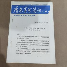 广东美术简讯-第五期