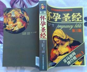 怀孕圣经(第三版)