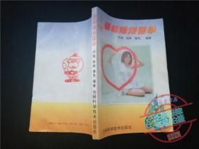 新编婚姻医学
