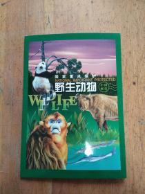 邮票T 2001-4国家重点保护野生动物(1级)(一、二) 邮票册