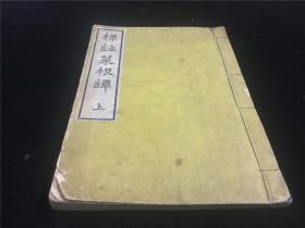 《标注菜根谭》前篇1册,明还初道人著,日本正堂东敬治标注。