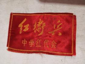 红卫兵胸章
