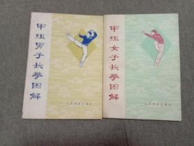 甲组男子长拳图解、甲组女子长拳图解(两册合售)