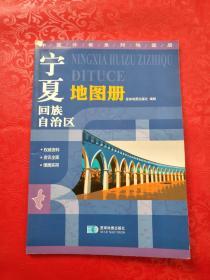 中国分省系列地图册:宁夏回族自治区地图册