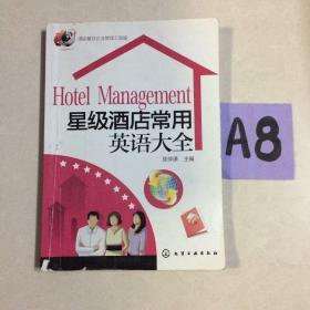 星级酒店常用英语大全~~~~~满25包邮!