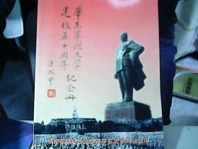 华东军政大学建校五十周年纪念册