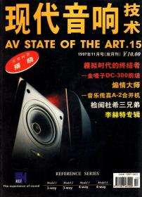 现代音响技术1997年11月号