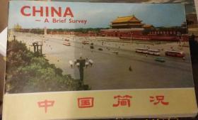 中国简况 CHINA A Brief Survey