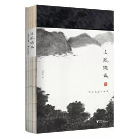 士风悠长:陈乐民文心画事 陈乐民 印章本