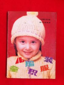 儿童编织服装