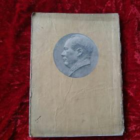 毛泽东选集    第一卷(1951年十月北京第一版1951年十月东北重印第一版)