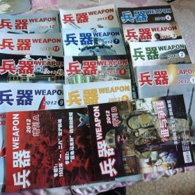 兵器 2012年全年12本 +2012年增刊A、B 14本合售
