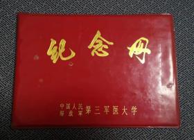 第三军医大学纪念册