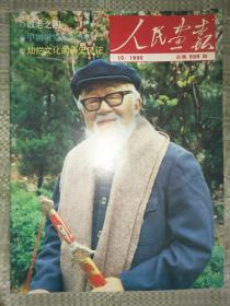 人民画报(1990·10,总第508期)