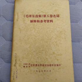 《毛泽东选集》第五卷名词解释和参考资料   中国人民解放军空军雷达学校政治教研室编印