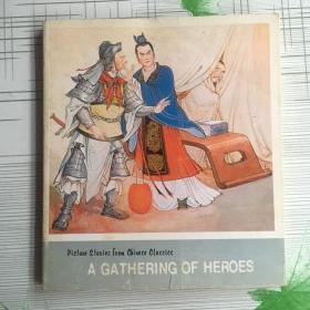中国古典小说故事连环画册 :群英会(英文版)