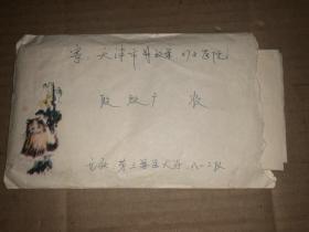 80年代实寄封  重庆寄往天津  带信 贴有8分邮票