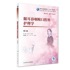 眼耳鼻咽喉口腔科护理学第四4版陈燕燕赵佛容人民卫生出版社9787117277457