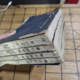 绣子先生集-四册20卷全