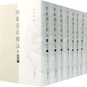 四库存目标注(附索引 32开精装 全八册)